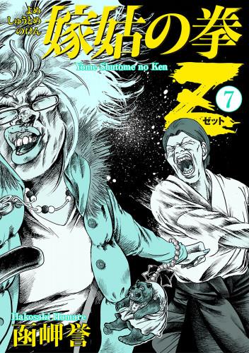 嫁姑の拳Z 漫画