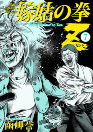 嫁姑の拳Z 2 冊セット最新刊まで 漫画