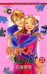 朝倉くん ちょっと! 22 冊セット全巻 漫画