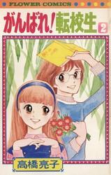 がんばれ転校生 2 冊セット全巻 漫画