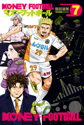 マネーフットボール 7 冊セット全巻 漫画