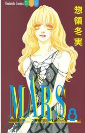 MARS(8) 漫画