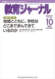 教育ジャーナル2014年10月号Lite版(第1特集) 漫画
