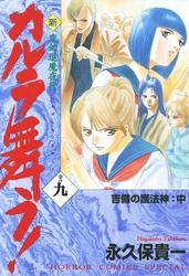 変幻退魔夜行 新・カルラ舞う! 巻の九 吉備の護法神:中 漫画