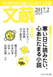 文蔵 2017.2 漫画
