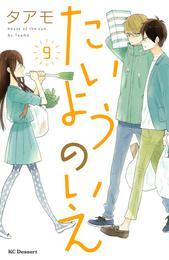 たいようのいえ(9) 漫画