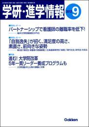 学研・進学情報 2012年9月号 漫画