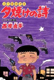 三丁目の夕日 夕焼けの詩(21) 漫画