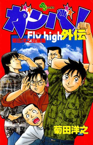 ガンバ! Fly high外伝 漫画