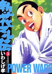 新・花マル伝(3) 漫画