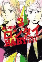 ロンタイBABY―喧嘩上等1974― (3)
