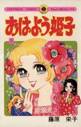 おはよう姫子(5) 漫画