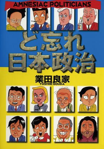 ど忘れ日本政治 漫画