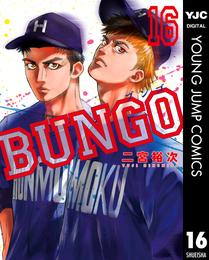 BUNGO―ブンゴ― 16