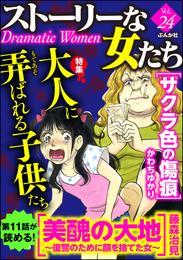 ストーリーな女たち大人に弄ばれる子供たち Vol.24 漫画