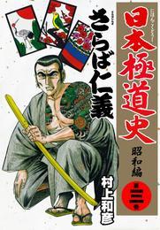 日本極道史~昭和編 第三巻 漫画