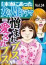 本当にあった女の人生ドラマ憎まれブスVS.愛されブス Vol.34 漫画