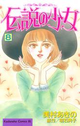 伝説の少女(8) 漫画