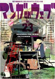 マンガ on ウェブ 第23号 無料お試し版