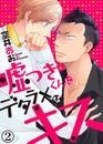 【特典付き合本】嘘つきくんにデタラメなキス(2) 漫画