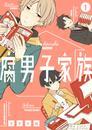 腐男子家族 1巻 漫画