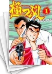 【中古】極つぶし (1-10巻) 漫画