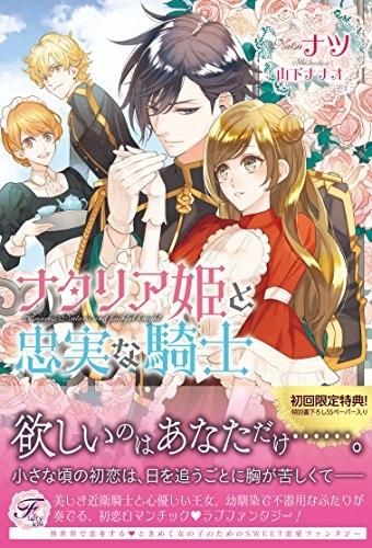 【ライトノベル】ナタリア姫と忠実な騎士 漫画