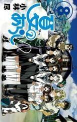 夏のあらし (1-8巻 全巻) 漫画