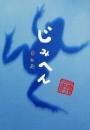 じみへん-自由形-  漫画