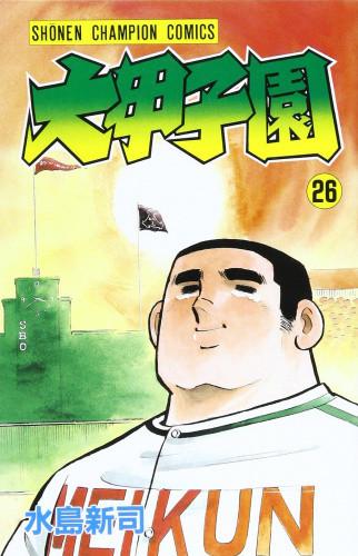 大甲子園 (1-26巻 全巻) 漫画