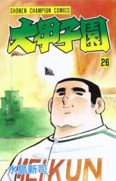 大甲子園 漫画