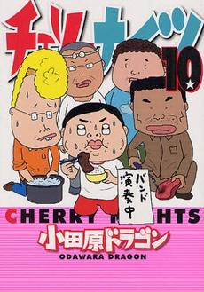 チェリーナイツ (1-10巻 全巻) 漫画
