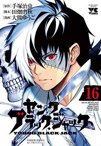 ヤング ブラック・ジャック (1-16巻 全巻) 漫画