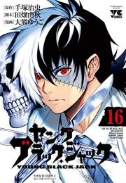 ヤング ブラック・ジャック (1-16巻 全巻)