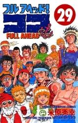フルアヘッド!ココ 29 冊セット全巻 漫画