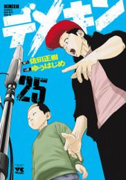 デメキン 17 冊セット最新刊まで 漫画