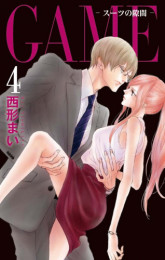 GAME~スーツの隙間~【電子限定おまけ付き】 2 冊セット最新刊まで 漫画