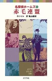【児童書】赤毛連盟