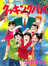クッキングパパ(71) 漫画