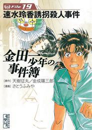 金田一少年の事件簿 File(19) 漫画