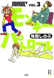 モンキー・パトロール VOL.3 漫画