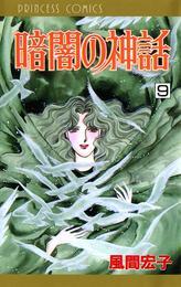 暗闇の神話 9 漫画