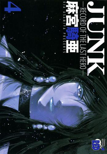 JUNK -RECORD OF THE LAST HERO-  漫画