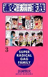 浦安鉄筋家族(3) 漫画