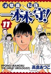 泌尿器科医一本木守!(11) 漫画