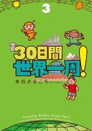 30日間世界一周!3 漫画
