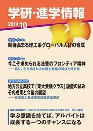 学研・進学情報 2014年10月号 漫画