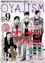 月刊オヤジズム2014年 Vol.9 漫画
