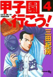 甲子園へ行こう!(4) 漫画