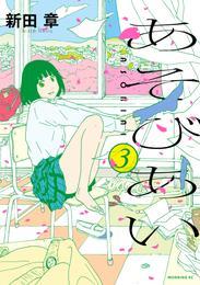 あそびあい(3) 漫画